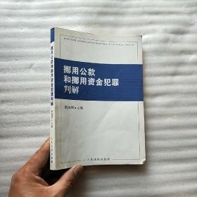 挪用公款和挪用资金犯罪判解【内页干净  书品以图片为准】