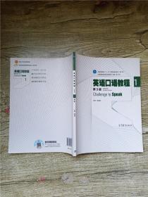 英语口语教程 学生用书 1 第3版【内有笔迹】