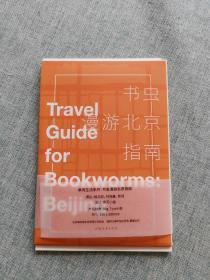 32元包邮,书虫漫游北京指南