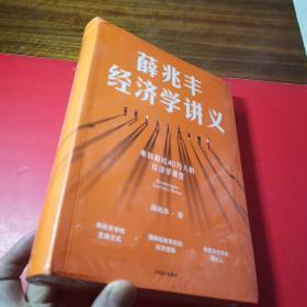 薛兆丰经济学讲义(未开封)