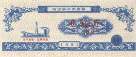1991年哈尔滨市面食票 壹市斤 防洪纪念塔