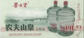 收藏用浙江杭州养生堂用千岛湖水制成的农夫山泉天然水水票 未撕角