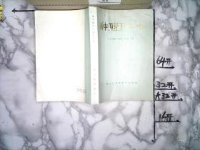 新中国轻工业三十年 1949-1979 上册