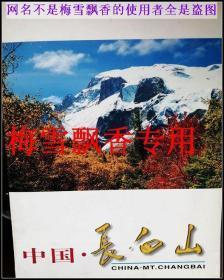 中国长白山明信片10张一套全--两种封套内明信片一样,随机发送不挑封套
