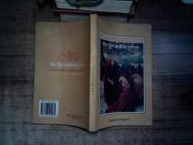 西藏宗教 : 藏文
