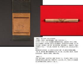 日本回流中国古画 夏珪 山水図 日本原裱立轴 包老包回流