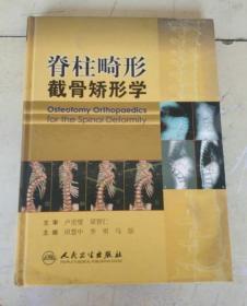 现货正版如图 脊柱畸形截骨矫形学