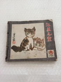 江苏儿童1980年1-12期 (少第10期) 共11本
