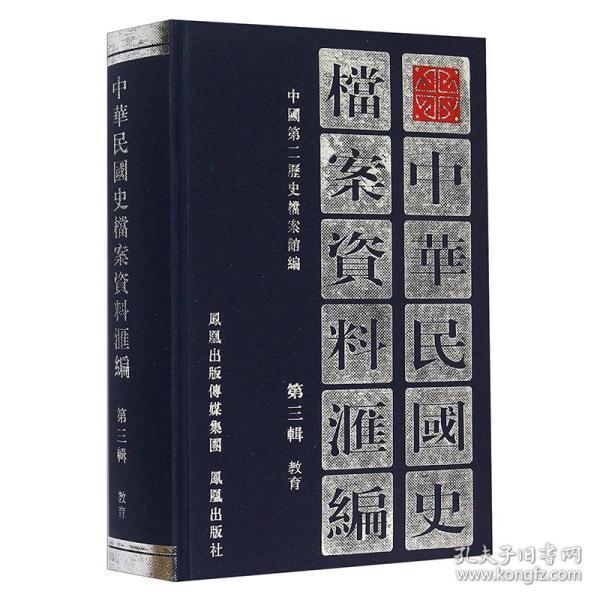 中华民国史档案资料汇编(第三辑)教育