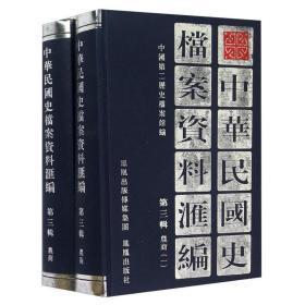 中华民国史档案资料汇编(第三辑)农商(共2册)