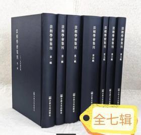 法相学会集刊(全七册)