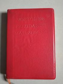 毛主席语录  世界语版 64开