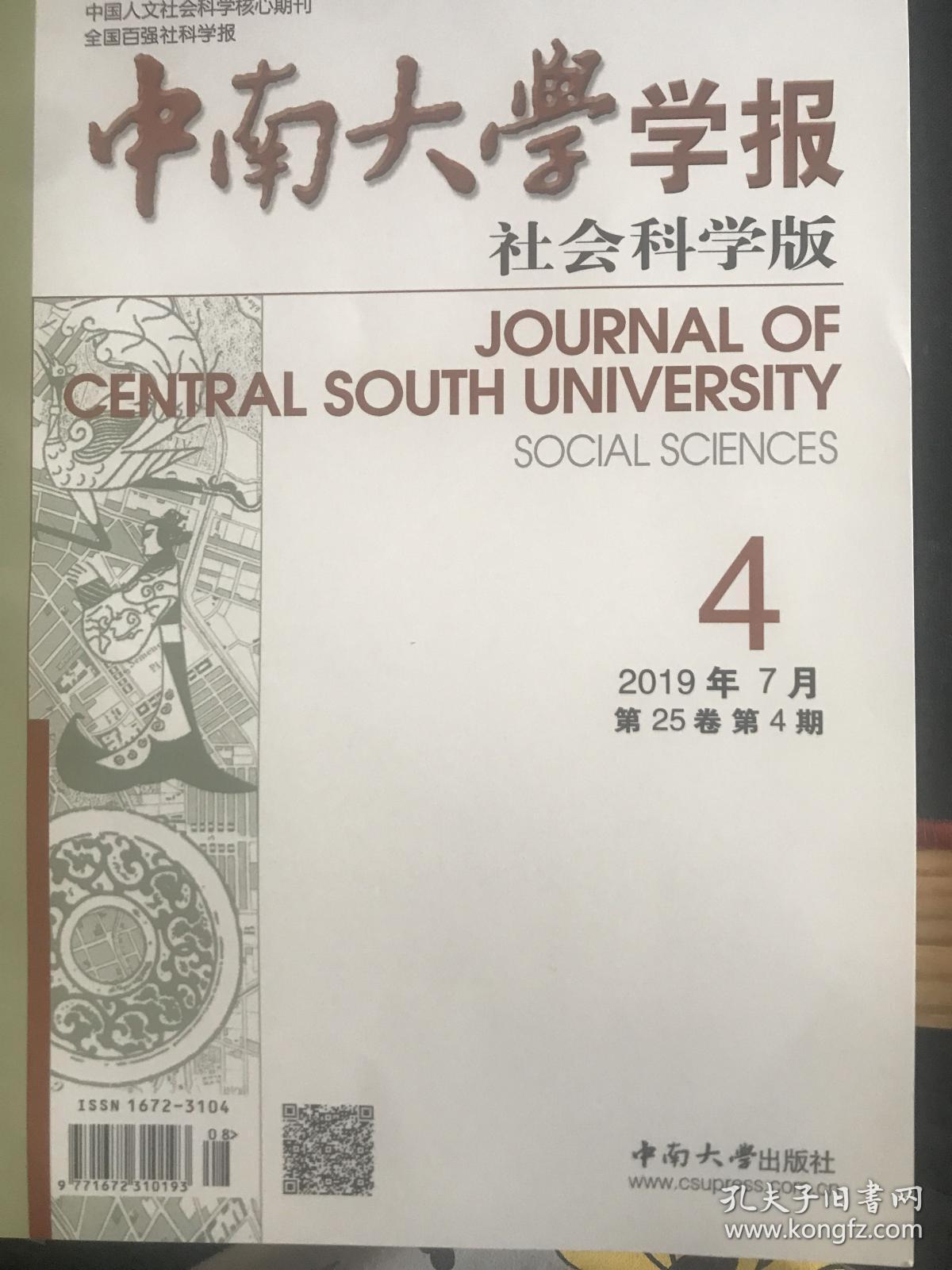 中南大学学报(社会科学版2019年第4期)