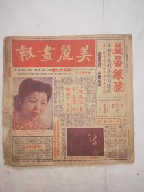民国36年11月13号影视画报《美丽画报》