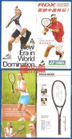 尤尼克斯YONEX羽毛球、网球拍,各规格介绍广告画册,8折16页,网球大师纳尔班迪安、辛吉斯、晏紫、约翰森、瓦迪索娃、基里连科、休伊特等网坛精彩一幕尽收眼底。