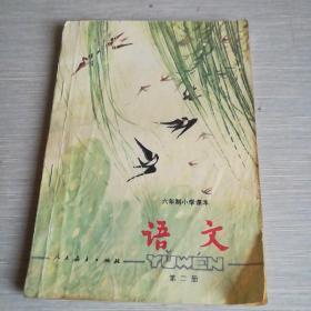 六年制小学课本  语文(第二册)〔一版一印〕