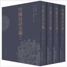 雪桥诗话全编( 精装  全四册   LV )