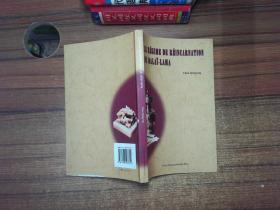 (法)新  L鵝 regimen de  reincamation  du  dalai-lama