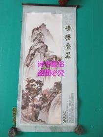 2006年挂历:峰峦叠翠·中国著名国画家作品精选——浙江摄影出版社