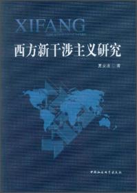 西方新干涉主义研究