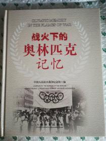 战火下的奥林匹克记忆