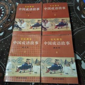 中国成语故事图文本——1/2/3/4全