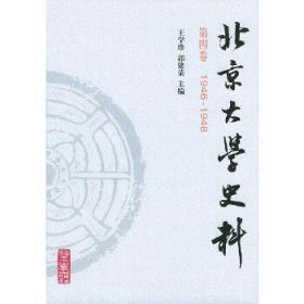 北京大学史料:第四卷精装(1946-1948) 王学珍,郭建荣  9787301021712