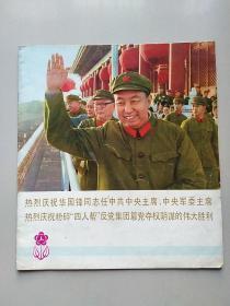 热烈庆祝华国锋同志任中共中央主席,中央军委主席