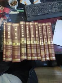 电机工程手册