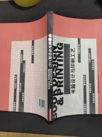 书籍设计与印刷工艺