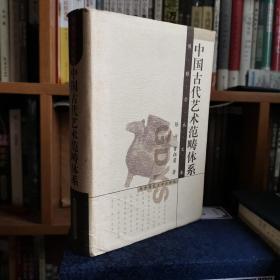中国古代艺术范畴体系