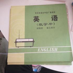 北京市业余外语广播讲座教学片初级班第三部分4张