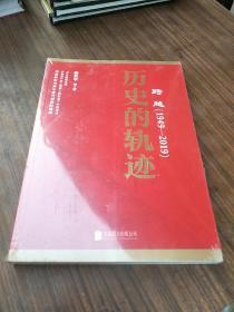 跨越(1949-2019)历史的轨迹