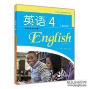 全国成人高等教育规划教材:英语4(第3版)(非英语专业专科用)