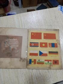 新华小学地图(下册)
