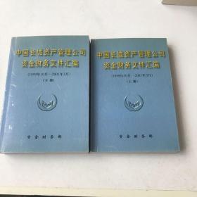 中国长城资产管理公司资产财务文件汇编(199910月—2001年3月)(上下册)