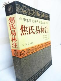 【焦氏易林注】 中华象数大成 易道占筮之王 厚册 一版一印。