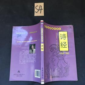 诗经 国学经典趣味读本