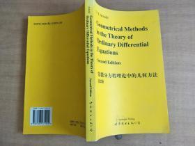 常微分方程理论中的几何方法 第2版【实物拍图,内页干净】