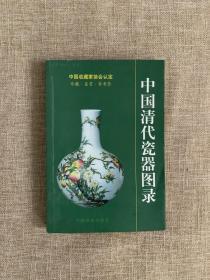 正版 中国清代陶瓷图录