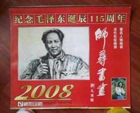 大开本挂历:纪念毛泽东诞辰115周年,当代长安画派著名人物画家 师寻书画 刘文西---少见作品,13张一套全