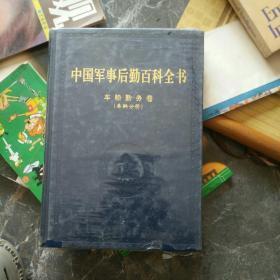 中国军事后勤百科全书8