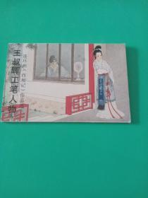 王叔晖工笔人物连环画《西厢记》作品选:明信片 【袋子里】