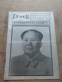 黑龙江日报1976年9月10日(四版全)
