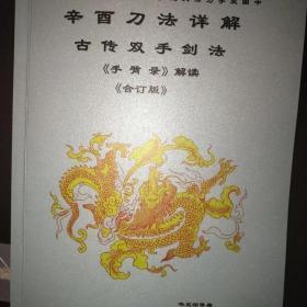 辛酉刀法4册合订版