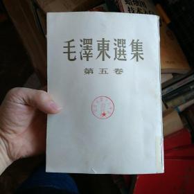 毛泽东选集 第五卷 竖版品好 按图发货