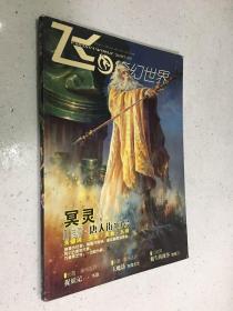 飞奇幻世界 2007年第七期
