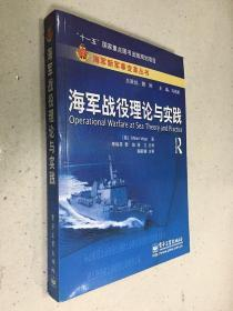 海军战役理论与实践