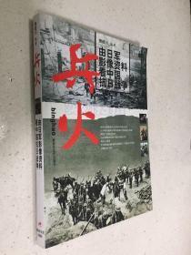 兵火-由日军影像资料看中国抗日战争