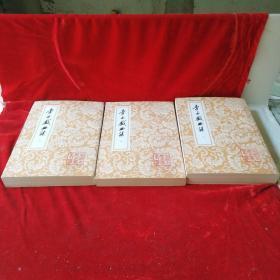 李玉戏曲集全三册